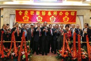 2018年,羅省昭倫公所春節聯歡慶會